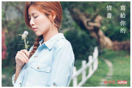 [寫給你的情書]這三招,讓她感覺到幸福與被愛