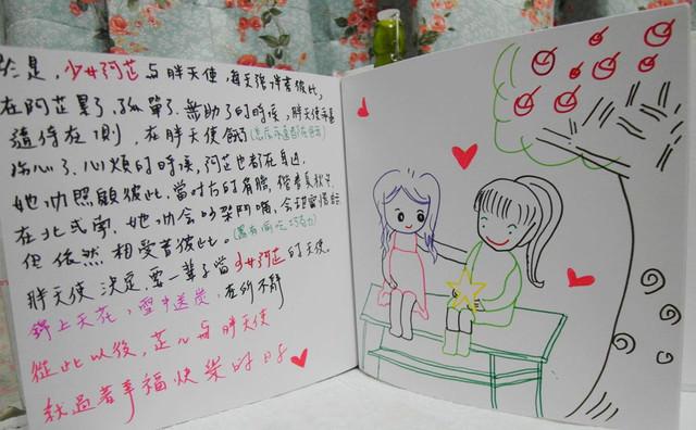 [花花說]打入心坎的的禮物(一)愛的圖繪本這樣做