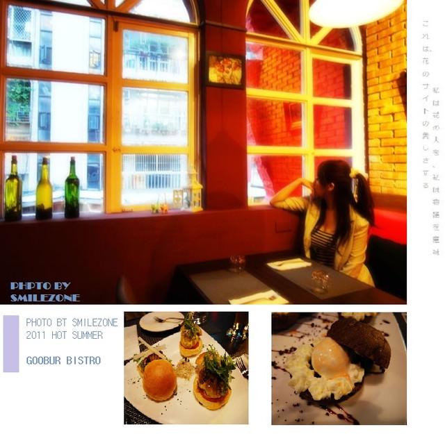 [FOOD]在台灣也能讓法國藍帶主廚為你上菜  谷堡美式餐廳 GOOBUR BISTRO