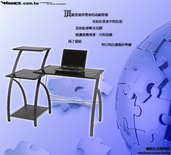 [SHARE]家俱也要美美的 winnex時尚質感家具