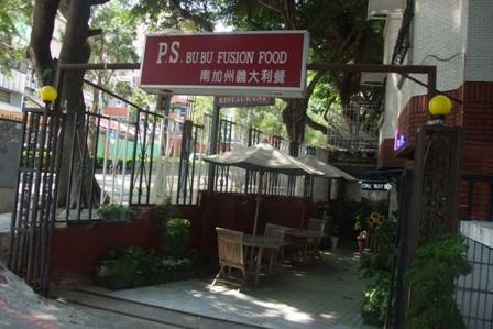 [food]天母P.S.BUBU金屋藏車餐廳之我不是杉菜也沒有道明寺